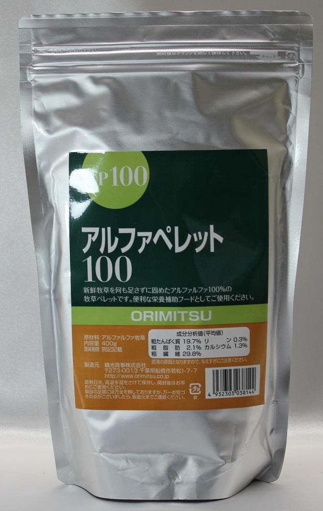 オリミツ アルファペレット100 (AP100)(うさぎ用牧草)  400g
