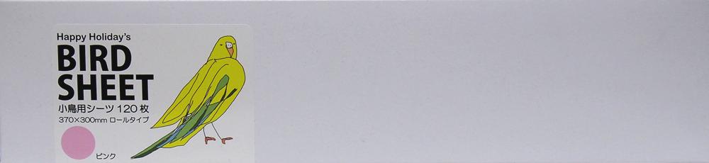 商舗 ピーツー アンド アソシエイツ 小鳥用シーツ 売店 ピンク 120枚 掃除 ケージ インコ ハッピーホリデイ