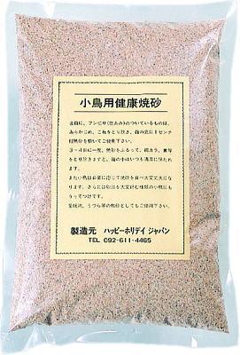 ピーツー・アンド・アソシエイツ 小鳥用健康焼砂 2kg [鳥、ハッピーホリデイ]