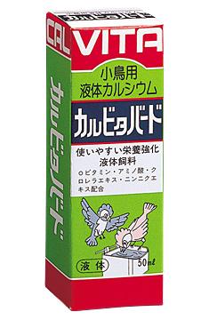 豪華な 現代製薬 希少 カルビタバード 50ml 小鳥 カルシウム ビタミン
