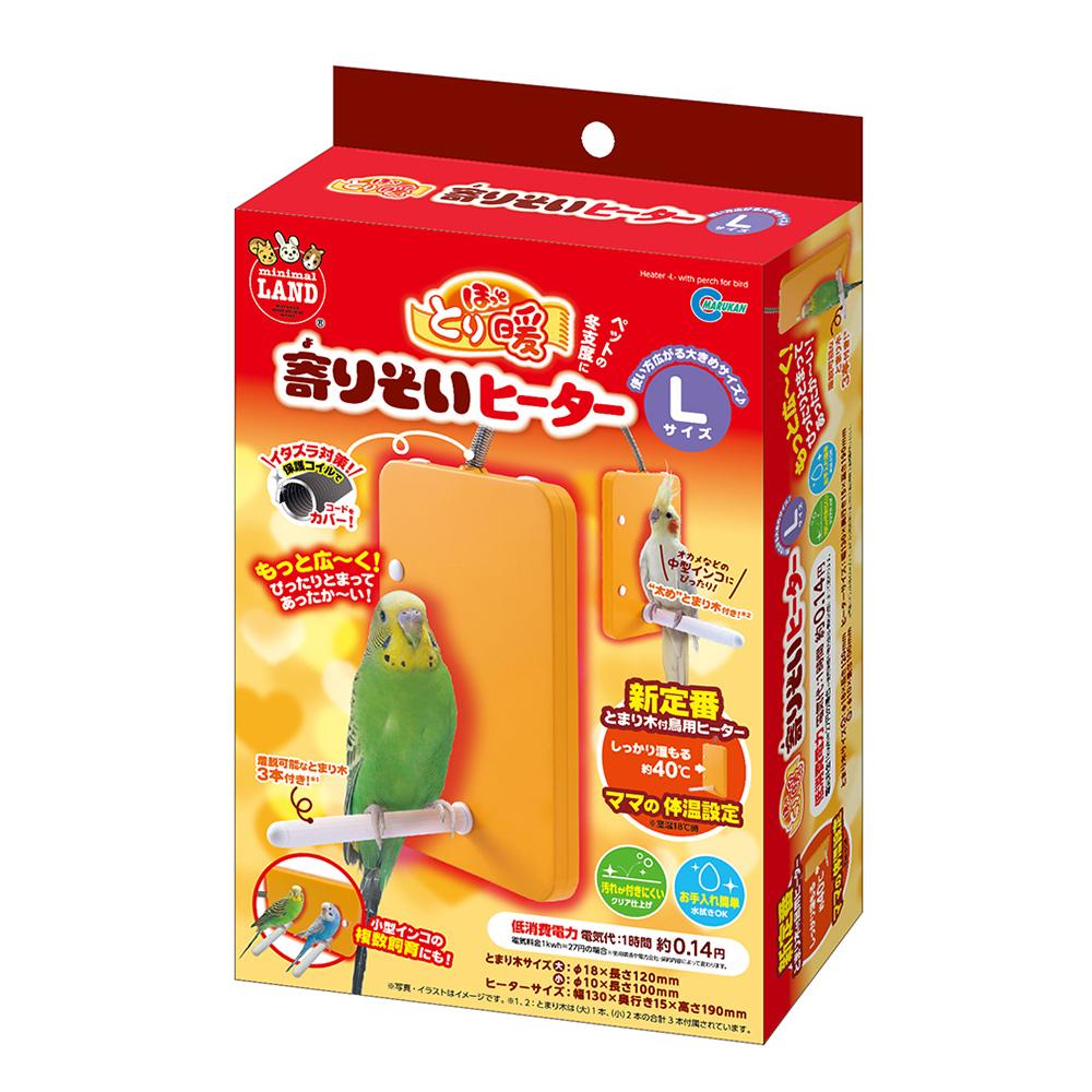 新作製品、世界最高品質人気! マルカン ほっととり暖 寄りそいヒーターL 鳥 SALENEW大人気 保温