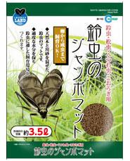 マルカン 鈴虫のジャンボマット 3.5L