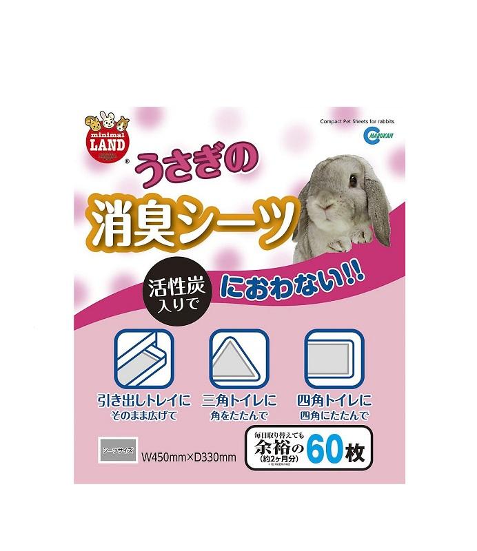 マルカン うさぎの消臭シーツ 期間限定で特別価格 60枚 オンライン限定商品