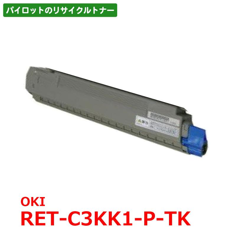 リサイクルトナー 沖 TNR-C3KK1用 PILOT社製 RET-C3KK1-P-TK 低コスト