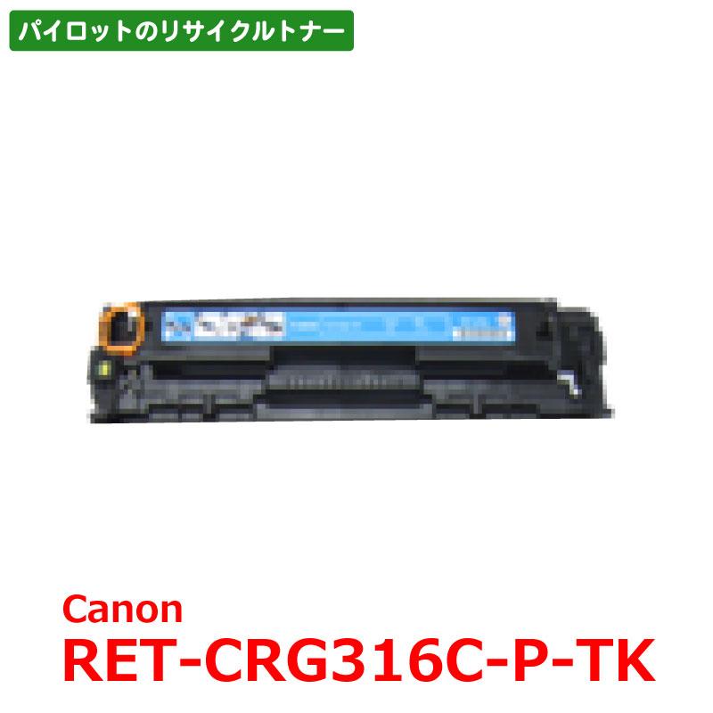 リサイクルトナー キヤノン CRG316C用 PILOT社製 RET-CRG316C-P-TK 低コスト