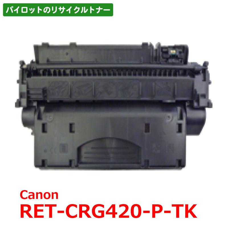 リサイクルトナー キヤノン CRG420用 PILOT社製 RET-CRG420-P-TK 低コスト