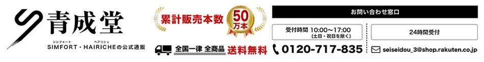 青成堂:【SIMFORT】【HAIRICHE】の公式通販『青成堂楽天市場店』です。