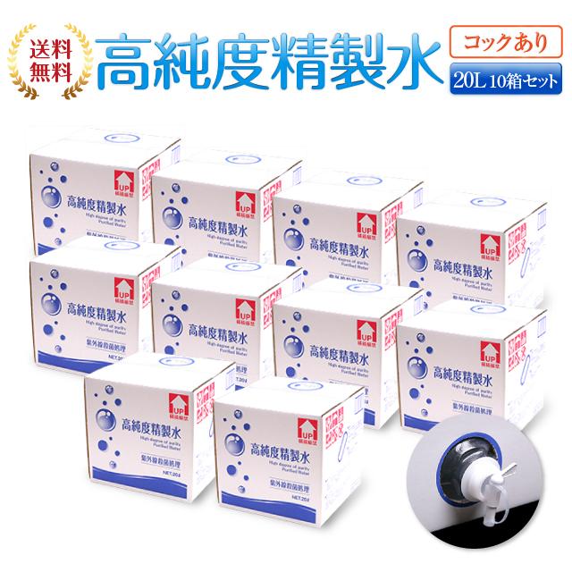 高純度精製水(純水) 大容量 20L入り コック付き 10箱まとめ買い 紫外線殺菌処理 送料無料 メーカー:サンエイ化学