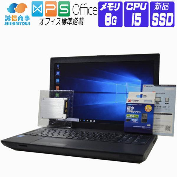 【中古】 ノートパソコン 中古 パソコン Windows 10 オフィス付き 新品SSD換装 東芝 dynabook B554 15.6 HD 第4世代 Core i5 2.50G メモリ:8G SSD 512G 無線LANアダプタ