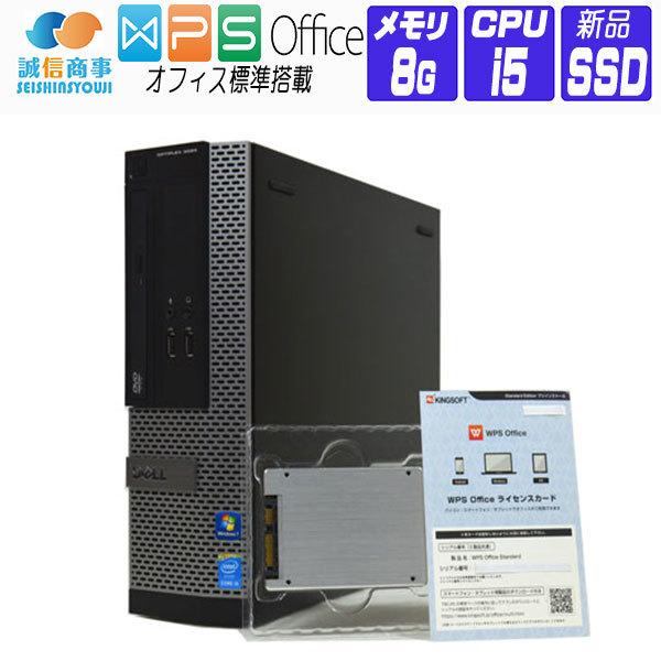 【中古】 デスクトップパソコン 中古 パソコン Windows 10 オフィス付き 新品 SSD 換装 DELL OptiPlex 3020 SFF 第4世代 Core i5 3.20G メモリ:8G SSD 512G USB3.0 DisplayPort