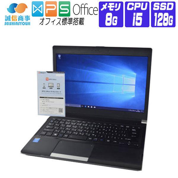 【中古】 ノートパソコン 中古 パソコン Windows 10 オフィス付き SSD 搭載 東芝 dynabook R734 HD 13.3インチ 第4世代 Core i5 2.60G メモリ:8G SSD 128G HDMI Bluetooth ドライブ非搭載