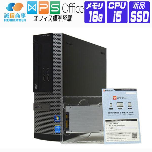 【中古】 デスクトップパソコン 中古 パソコン Windows 10 オフィス付き 新品 SSD 換装 DELL OptiPlex 3020 SFF 第4世代 Core i5 3.20G メモリ:16G SSD 256G USB3.0 DisplayPort