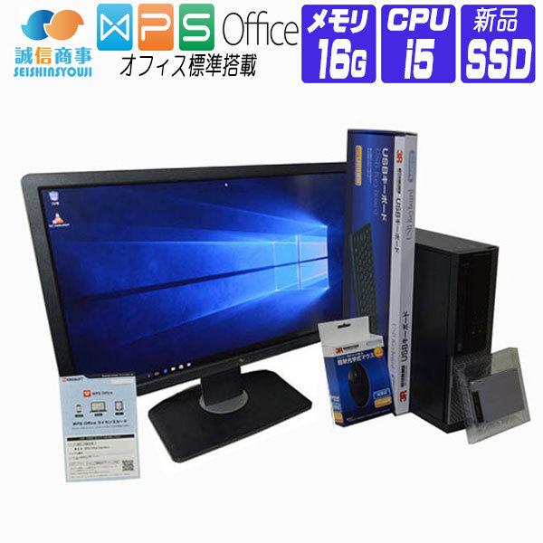 【中古】 デスクトップパソコン 中古 パソコン Windows 10 オフィス付き 新品 SSD 換装 FullHD 23型 液晶セット DELL 3020 SFF 第4世代 Core i5 3.20G メモリ:16G SSD 256G USB3.0 DisplayPort 新品USBマウス・キーボード付