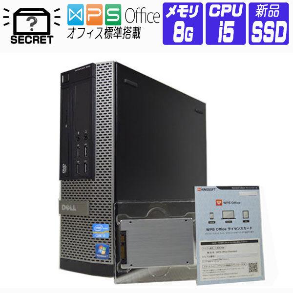 店長おすすめ 【中古】 デスクトップパソコン 中古 パソコン Windows 10 オフィス付き 新品SSD 256GB おまかせ シークレット CPU 第2世代 i5~ メモリ 8GB DVD WiFi 富士通 DELL など