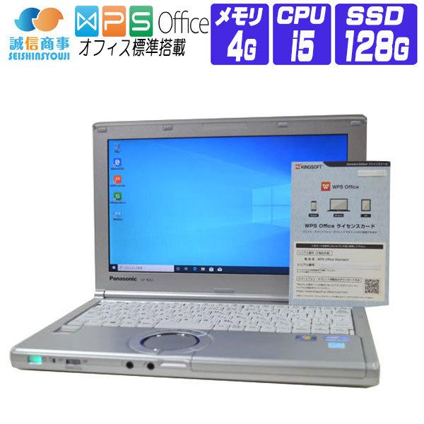 【中古】 ノートパソコン 中古 パソコン Windows 10 オフィス付き 累積使用 1000時間 以下 SSD搭載 Panasonic CF-NX2 12.1 HD液晶 第3世代 Core i5 2.6G メモリ:4G SSD 128G ドライブ非搭載