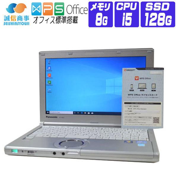 【中古】 ノートパソコン 中古 パソコン Windows 10 オフィス付き 累積使用 1000時間 以下 SSD搭載 Panasonic CF-NX2 12.1 HD液晶 第3世代 Core i5 2.6G メモリ:8G SSD 128G ドライブ非搭載