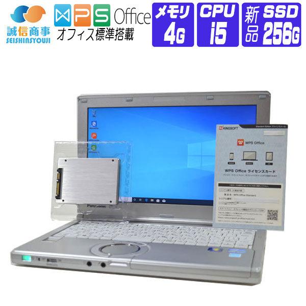 【中古】 ノートパソコン 中古 パソコン Windows 10 オフィス付き 累積使用 1000時間 以下 新品SSD 換装 Panasonic CF-NX2 12.1 HD液晶 第3世代 Core i5 2.6G メモリ:4G SSD 256G ドライブ非搭載