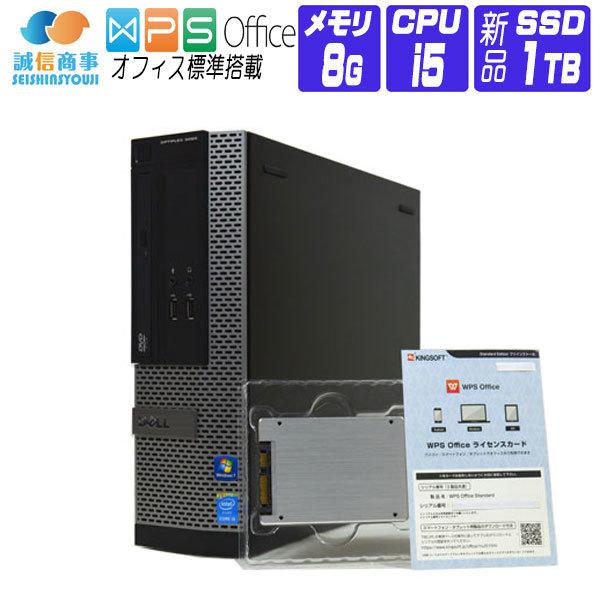 【中古】 デスクトップパソコン 中古 パソコン Windows 10 オフィス付き 新品 SSD 換装 DELL OptiPlex 3020 SFF 第4世代 Core i5 3.20G メモリ:8G SSD 1TB USB3.0 DisplayPort