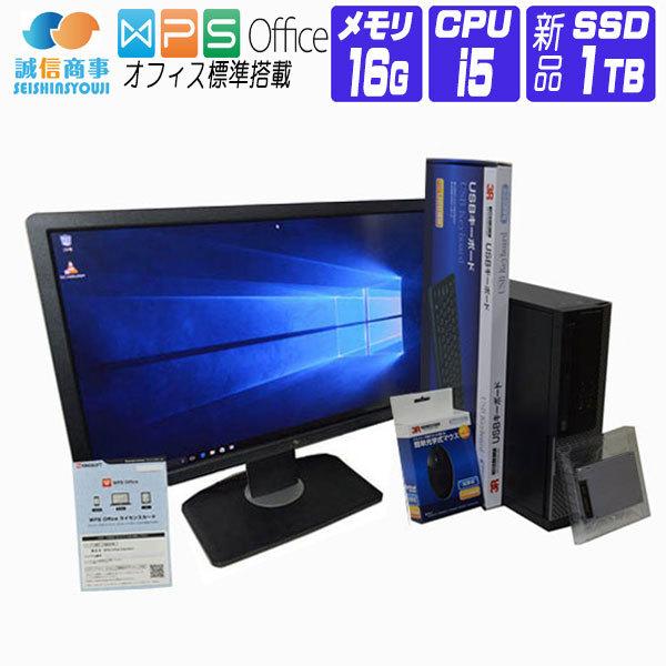 【中古】 デスクトップパソコン 中古 パソコン Windows 10 オフィス付き 新品 SSD 換装 FullHD 23型 液晶セット DELL 3020 SFF 第4世代 Core i5 3.20G メモリ:16G SSD 1TB USB3.0 DisplayPort 新品USBマウス・キーボード付
