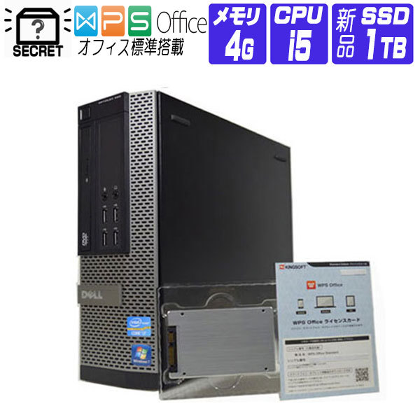 店長おすすめ 【中古】 デスクトップパソコン 中古 パソコン Windows 10 オフィス付き 新品SSD 1TB おまかせ シークレット CPU 第2世代 i5~ メモリ 4GB DVD WiFi 富士通 DELL など