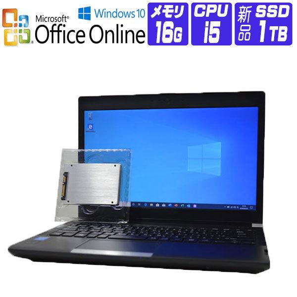 【中古】 ノートパソコン 中古 パソコン Windows 10 Microsoft Office Online 新品SSD 換装 東芝 dynabook R734 HD 13.3インチ 第4世代 Core i5 2.60G メモリ:16G SSD 1TB WiFi HDMI ドライブ非搭載
