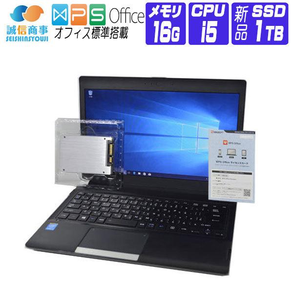 【中古】 ノートパソコン 中古 パソコン Windows 10 オフィス付き 新品SSD 換装 東芝 dynabook R734 HD 13.3インチ 第4世代 Core i5 2.60G メモリ:16G SSD:1TB WiFi HDMI ドライブ非搭載