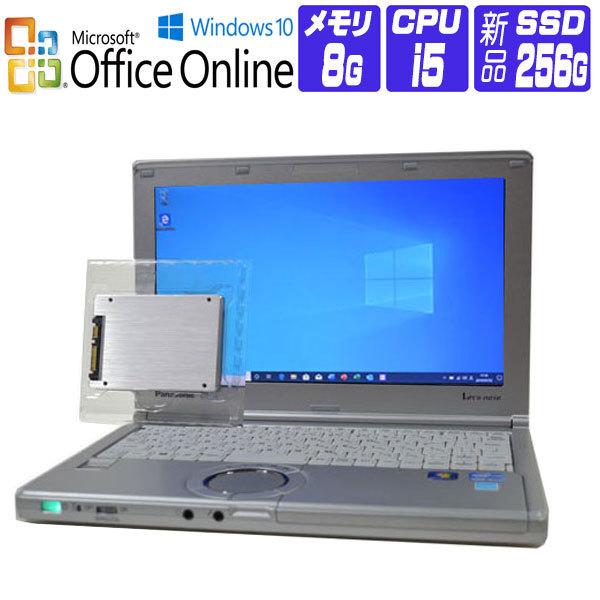 【中古】 ノートパソコン 中古 パソコン Windows 10 Microsoft Office Online 累積使用1000時間以下 新品 SSD 換装 Panasonic CF-NX2 12.1 HD 第3世代 Core i5 2.6G メモリ:8G SSD 256G ドライブ非搭載 HDMI WiFi