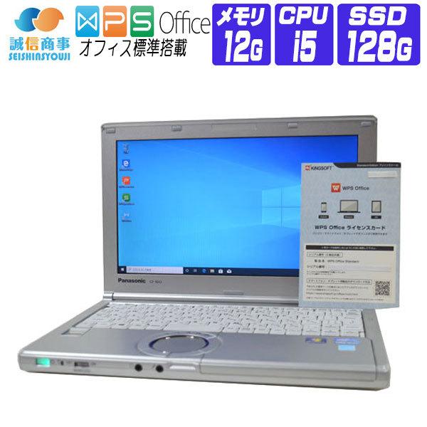 【中古】 ノートパソコン 中古 パソコン Windows 10 オフィス付き 累積使用 1000時間 以下 SSD搭載 Panasonic CF-NX2 12.1 HD液晶 第3世代 Core i5 2.6G メモリ:12G SSD 128G ドライブ非搭載
