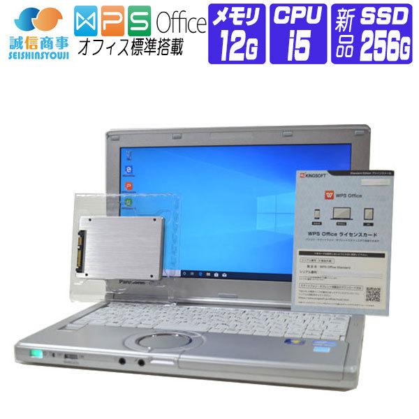 【中古】 ノートパソコン 中古 パソコン Windows 10 オフィス付き 累積使用 1000時間 以下 新品SSD 換装 Panasonic CF-NX2 12.1 HD液晶 第3世代 Core i5 2.6G メモリ:12G SSD 256G ドライブ非搭載