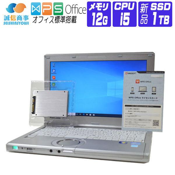 【中古】 ノートパソコン 中古 パソコン Windows 10 オフィス付き 累積使用 1000時間 以下 新品SSD 換装 Panasonic CF-NX2 12.1 HD液晶 第3世代 Core i5 2.6G メモリ:12G SSD 1TB ドライブ非搭載