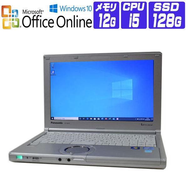 【中古】 ノートパソコン 中古 パソコン Windows 10 Microsoft Office Online 累積使用1000時間以下 SSD 搭載 Panasonic CF-NX2 12.1 HD 第3世代 Core i5 2.6G メモリ:12G SSD 128G ドライブ非搭載 HDMI WiFi