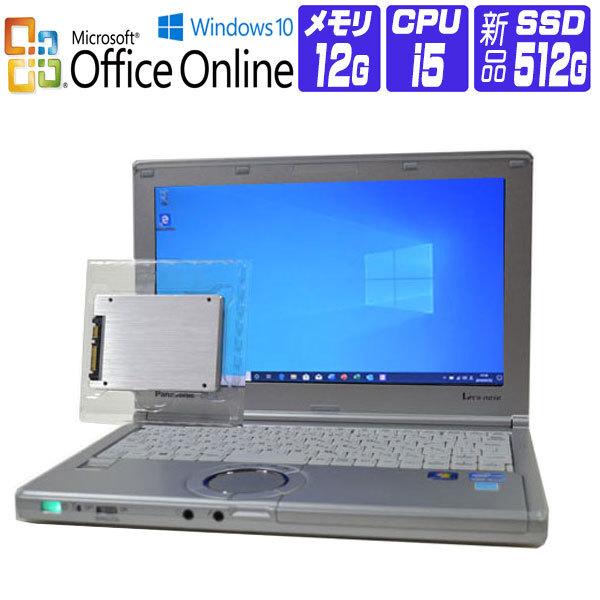 【中古】 ノートパソコン 中古 パソコン Windows 10 Microsoft Office Online 累積使用1000時間以下 新品 SSD 換装 Panasonic CF-NX2 12.1 HD 第3世代 Core i5 2.6G メモリ:12G SSD 512G ドライブ非搭載 HDMI WiFi