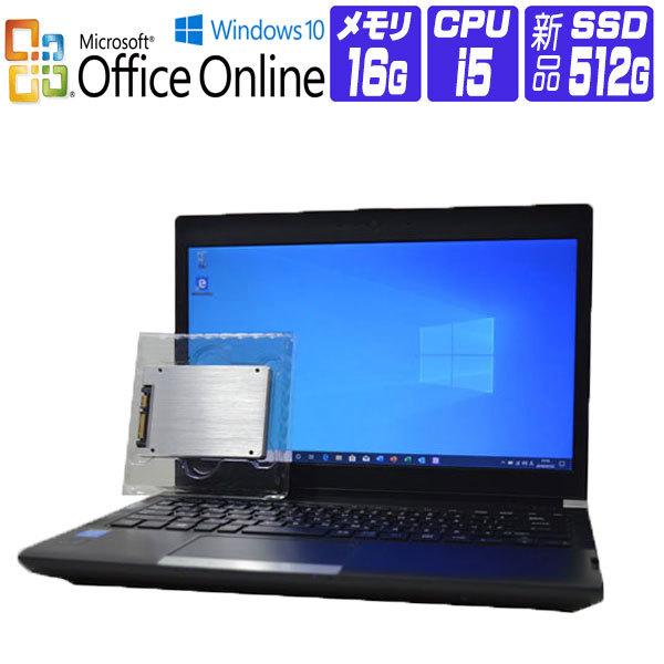 【中古】 ノートパソコン 中古 パソコン Windows 10 Microsoft Office Online 新品SSD 換装 東芝 dynabook R734 HD 13.3インチ 第4世代 Core i5 2.60G メモリ:16G SSD 512G WiFi HDMI ドライブ非搭載