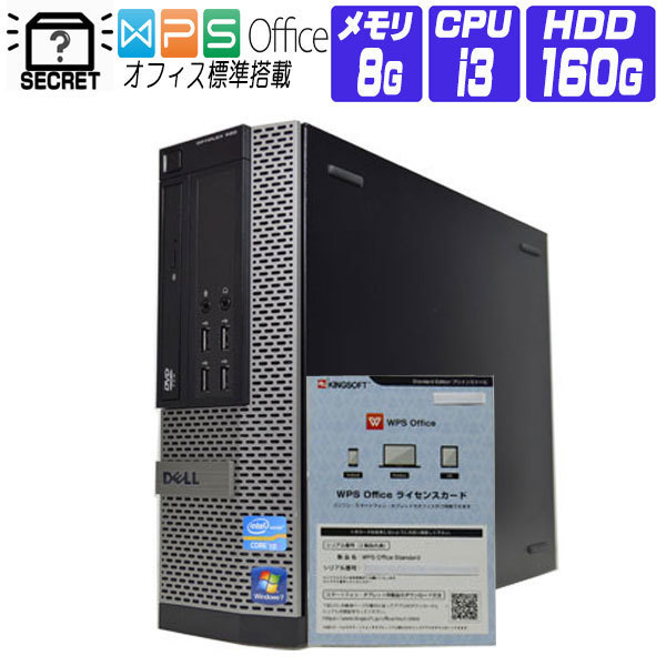 店長おすすめ 【中古】 デスクトップパソコン 中古 パソコン Windows 10 オフィス付き おまかせ シークレット CPU 第2世代 i3~ メモリ 8GB HDD 160GB DVD 無線LAN非搭載 富士通 DELL メーカー各種