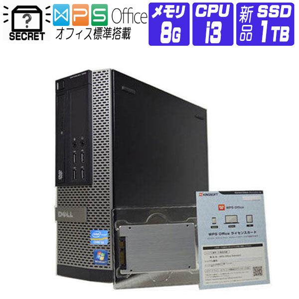 店長おすすめ 【中古】 デスクトップパソコン 中古 パソコン Windows 10 オフィス付き 新品 SSD 1TB おまかせ シークレット CPU 第2世代 Core i3 以上 メモリ 8GB DVD 無線LAN非搭載 富士通 DELL など