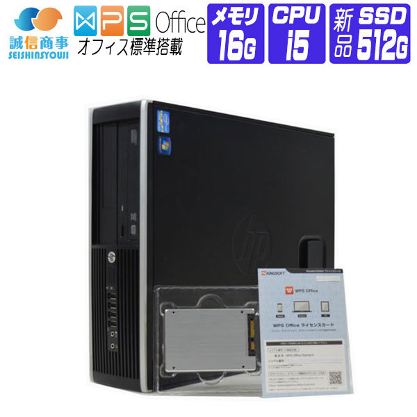 【中古】 デスクトップパソコン 中古 パソコン Windows 10 オフィス付き 新品 SSD 換装 HP 6200 / 8200 SFF 第2世代 Core i5 3.10G メモリ:16G SSD 512G DisplayPort