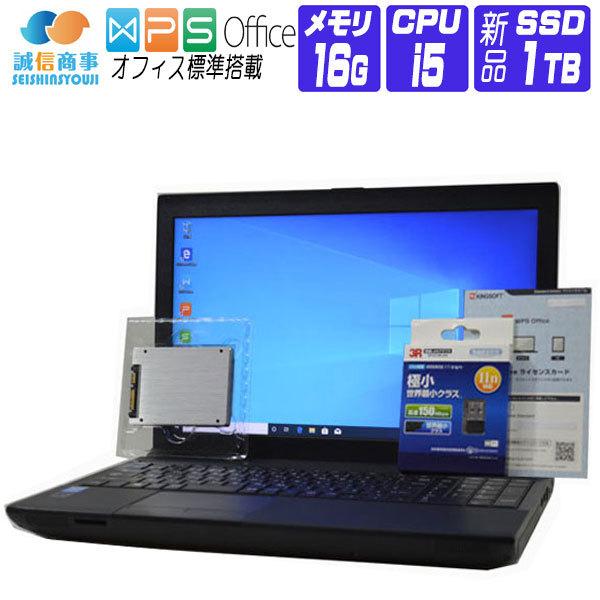 【中古】 ノートパソコン 中古 パソコン Windows 10 オフィス付き 新品 SSD 換装 東芝 dynabook B554 15.6 HD 第4世代 Core i5 2.50G メモリ:16G SSD 1TB WiFi 無線LANアダプタ DVDマルチ テンキー