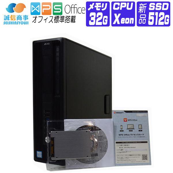 【中古】 デスクトップパソコン 中古 パソコン Windows 10 オフィス付き 新品 SSD 搭載 HP Z240 SFF 第6世代 Xeon E3 1225 v5 3.3G メモリ 32G SSD 512G NVIDIA Quadro K420 Win10/Win7 リカバリディスク付属