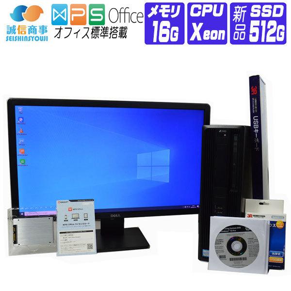 【中古】 デスクトップパソコン 中古 パソコン Windows 10 オフィス付き 新品 SSD 搭載 23型 FullHD 液晶セット HP Z240 第6世代 Xeon 3.3G メモリ 16G SSD 512G NVIDIA Quadro K420 Win10/7 リカバリディスク付属
