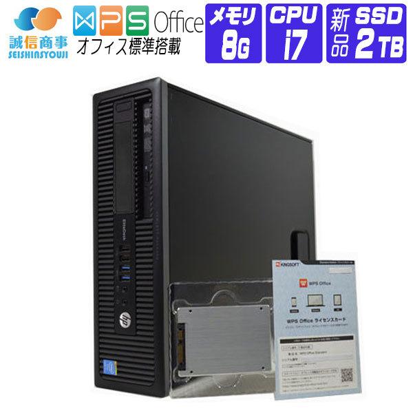 【中古】 デスクトップパソコン 中古 パソコン Windows 10 オフィス付き 新品 SSD 換装 HP 800 G1 SFF 第4世代 Core i7 4770 3.40G メモリ:8G SSD 2TB + HDD 1TB DVDマルチ USB3.0