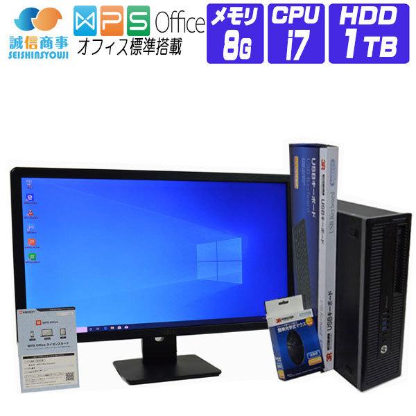 【中古】 デスクトップパソコン 中古 パソコン Windows 10 オフィス付き 23インチ FullHD 液晶セット HP 800 G1 SFF 第4世代 Core i7 4770 3.40G メモリ:8G HDD:1TB DVDマルチ DisplayPort 新品USBマウス・キーボード付