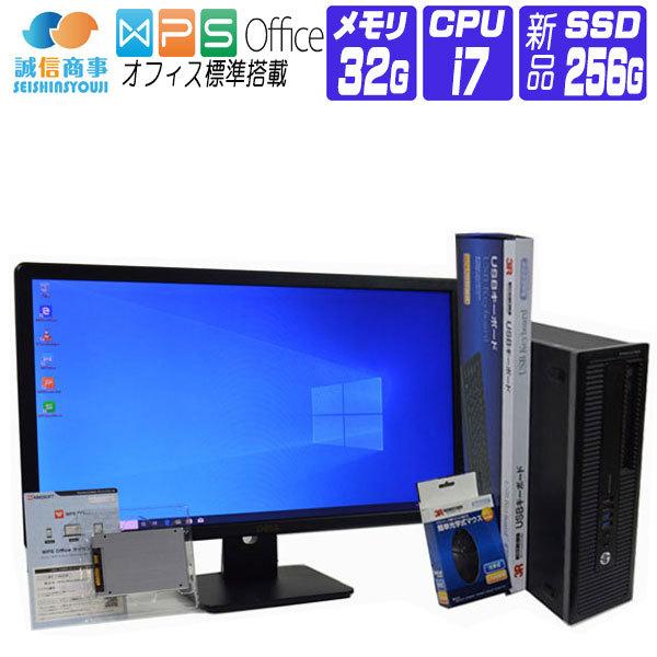 【中古】 デスクトップパソコン 中古 パソコン Windows 10 オフィス付き 新品 SSD 搭載 23インチ FullHD 液晶セット HP 800 G1 SFF 第4世代 Core i7 4770 3.40G メモリ:32G SSD 256G + HDD 1TB 新品USBマウス・キーボード付