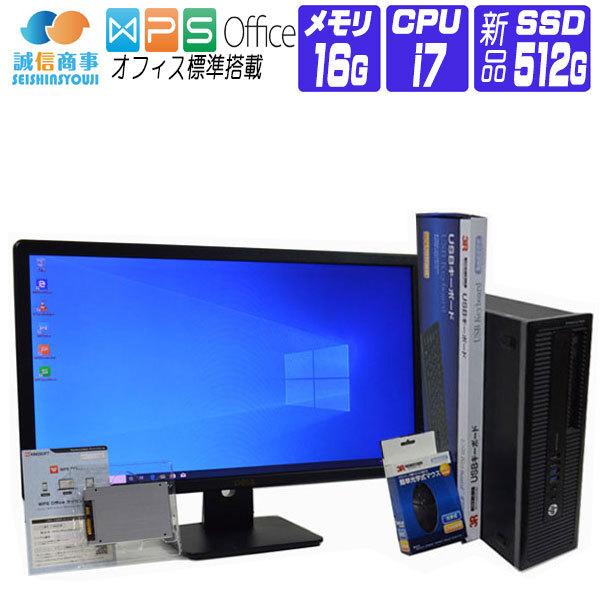 【中古】 デスクトップパソコン 中古 パソコン Windows 10 オフィス付き 新品 SSD 搭載 23インチ FullHD 液晶セット HP 800 G1 SFF 第4世代 Core i7 4770 3.40G メモリ:16G SSD 512G + HDD 1TB 新品USBマウス・キーボード付