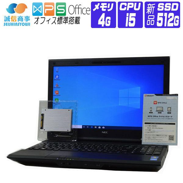 【中古】 ノートパソコン 中古 パソコン Windows 10 オフィス付き 新品 SSD 換装 NEC VersaPro VX-N 第4世代 Core i5 2.6G 15.6 HD メモリ 4G SSD 512G テンキー Webカメラ Bluetooth