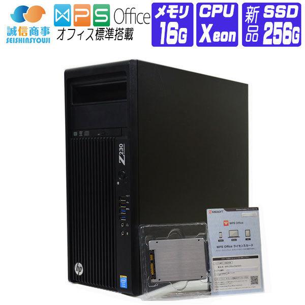 【中古】 デスクトップパソコン 中古 パソコン Windows 10 オフィス付き 新品 SSD 換装 HP Z230 Workstation MT 第4世代 Xeon 3.5G メモリ 16G SSD:256G+HDD:500G NVIDIA Quadro K2000 DVDマルチ