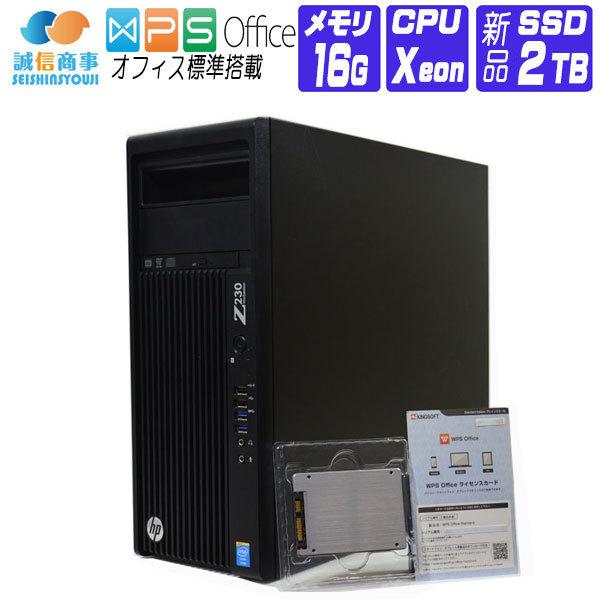 【中古】 デスクトップパソコン 中古 パソコン Windows 10 オフィス付き 新品 SSD 換装 HP Z230 Workstation MT 第4世代 Xeon 3.5G メモリ 16G SSD:2TB+HDD:500G NVIDIA Quadro K2000 DVDマルチ