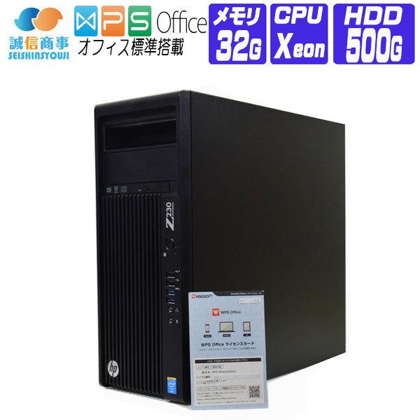 【中古】 デスクトップパソコン 中古 パソコン Windows 10 オフィス付き HP Z230 Workstation MT 第4世代 Xeon 3.5G メモリ 32G HDD:500G NVIDIA Quadro K2000 DVDマルチ