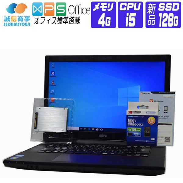 【中古】 ノートパソコン 中古 パソコン Windows 10 オフィス付き 新品 SSD 換装 富士通 LIFEBOOK A573 15.6 HD 第3世代 Core i5 2.7G メモリ 4G SSD 128G USB3.0 HDMI 無線LANアダプタ付属