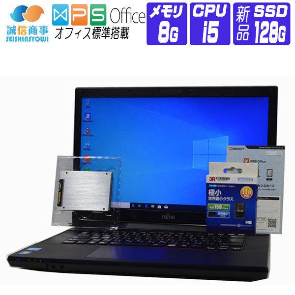 【中古】 ノートパソコン 中古 パソコン Windows 10 オフィス付き 新品 SSD 換装 富士通 LIFEBOOK A573 15.6 HD 第3世代 Core i5 2.7G メモリ 8G SSD 128G USB3.0 HDMI 無線LANアダプタ付属