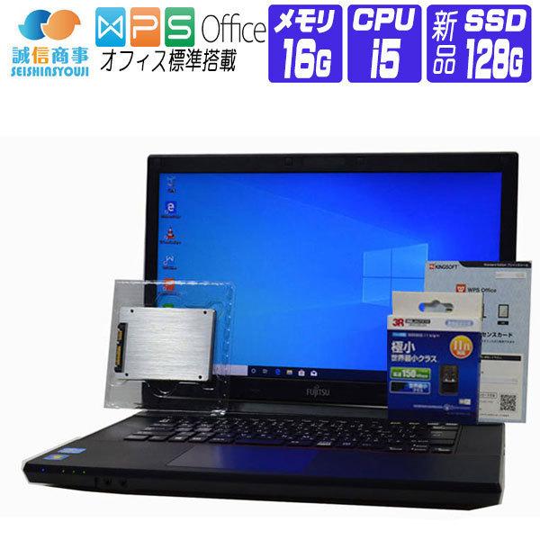 【中古】 ノートパソコン 中古 パソコン Windows 10 オフィス付き 新品 SSD 換装 富士通 LIFEBOOK A573 15.6 HD 第3世代 Core i5 2.7G メモリ 16G SSD 128G USB3.0 HDMI 無線LANアダプタ付属